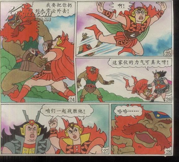 連環畫原畫稿:彩繪《萬變金龍》山村劫難 全40幅9頁(應該刊于1997年的《兒童畫報》 )