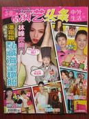 中外生活广场 38° 演艺头条 2011年4月 总40期 彩色印刷