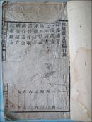 民国白纸精印中医古籍:经验灵方汇编(一厚册)
