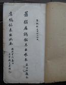 匋斋藏瘗鹤铭两种合册
