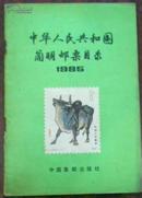【中华人民共和国简明邮票目录1985】