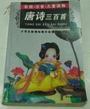 儿童读物《唐诗三百首》彩版、注音。定价10.00元