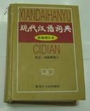 《现代汉语词典》新编增补本