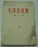 《毛泽东选集》第二卷  面有点破,内容完整