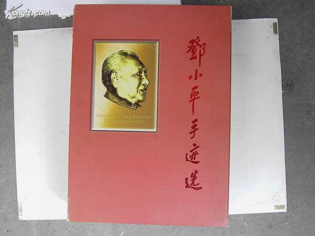 《邓小平手迹选》上下册全 有盒装