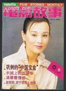 电影故事1997年第5期