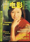 电影2001年第2期(原《电影通讯》)