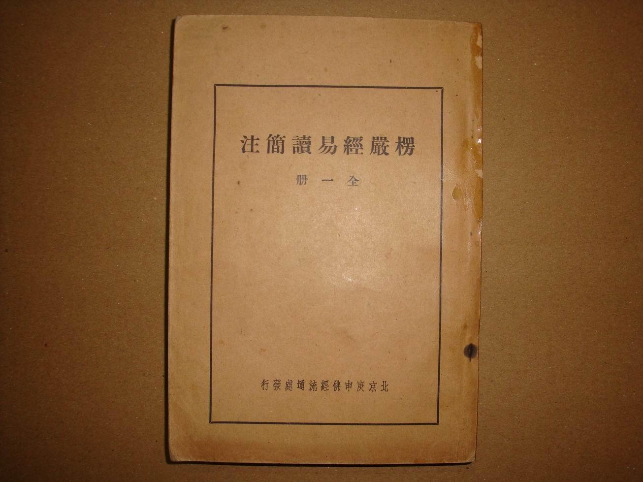 《楞严经易读简註》全一册-作者:慧因-北京庚申佛经流通处-1943年初版--康德九年印!康德十年出版