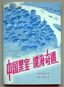 中国黑室—谍海奇遇
