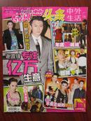 中外生活广场 38° 演艺头条 2011年5月总43期 彩色印刷