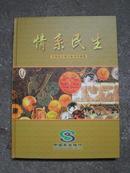 中国民生银行邮币珍藏册(请勿必看描述) C号