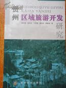 贵州区域旋开发研究