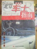 北京车士指南