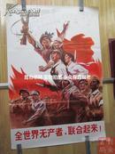 大文革宣传画全世界无产者,联合起来 1开巨幅1971年人民美术出版社印刷 正版原版假一赔三!永久保真包老!
