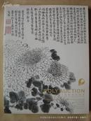 北京保利第9期精品拍卖会--中国古代书画