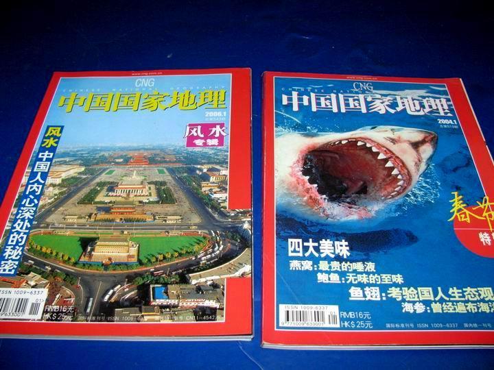 《中国国家地理》2004年第1期(总第519期)(春节特辑).