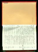 现代汉语词典(第5版  硬精装)错版图书 书内装订页数混乱书口印有非卖品字样(见描述) 【32开机关 7--6 书架】