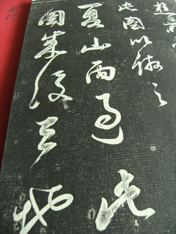 武林陳定山题跋——清拓本《御刻三希堂石渠寳笈法帖》第三十册