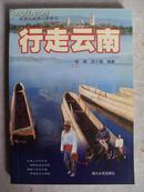 自游人丛书·西部行:行走云南