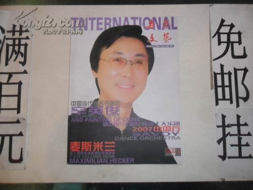 世界文艺 中文版 (双月刊)2007年第3期