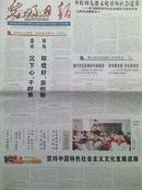 报纸  光明日报2011年11月25日全16版