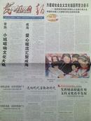 报纸  光明日报2011年11月26日全8版