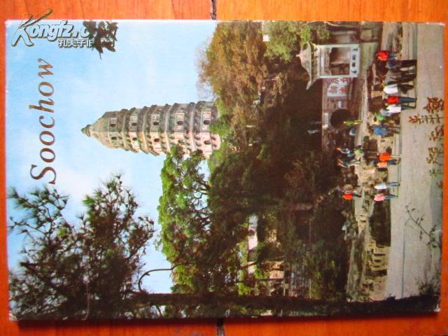 苏州 1978年 外文 [英] 明信片 12张彩色