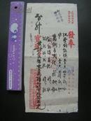 """民国38年【上海,李春茂""""芹记""""号铜锡 发票】牌记漂亮!"""