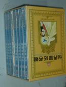 世界童话名著(32开,连环画,1-5:全套八册)  /BT