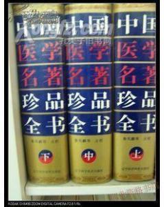 中国医学名著珍品全书(上、中、下,全三册)