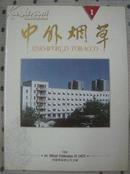 中外烟草1988年第1期 总第1期  创刊号