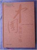 正版 中国象棋年鉴(2004-2009年)包快递