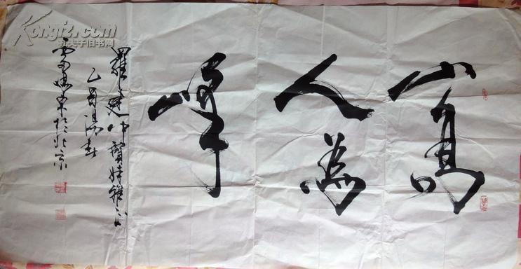 著名书画家雷鸣东先生书法<68*138厘米>字体遒劲有力