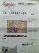 报纸 中国青年报2010年8月18日今日12版共4版