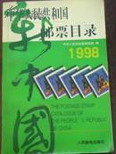 【中华人民共和国邮票目录 1998】