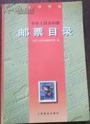 【中华人民共和国邮票目录 1996】