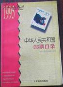 【中华人民共和国邮票目录 1995】