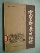 中国民间养生秘传 一版一印 印数-1800 品好