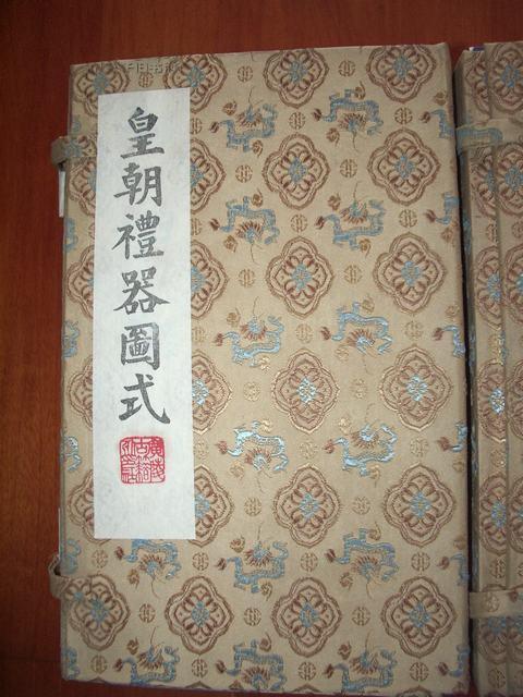 皇朝礼器图式(线装、2函22册、据清刻本影印)
