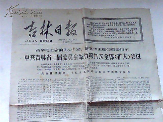《吉林日报》1977年7月5日第11235号 四开四版