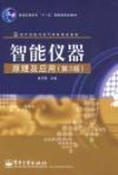 智能仪器原理及应用(第3版)