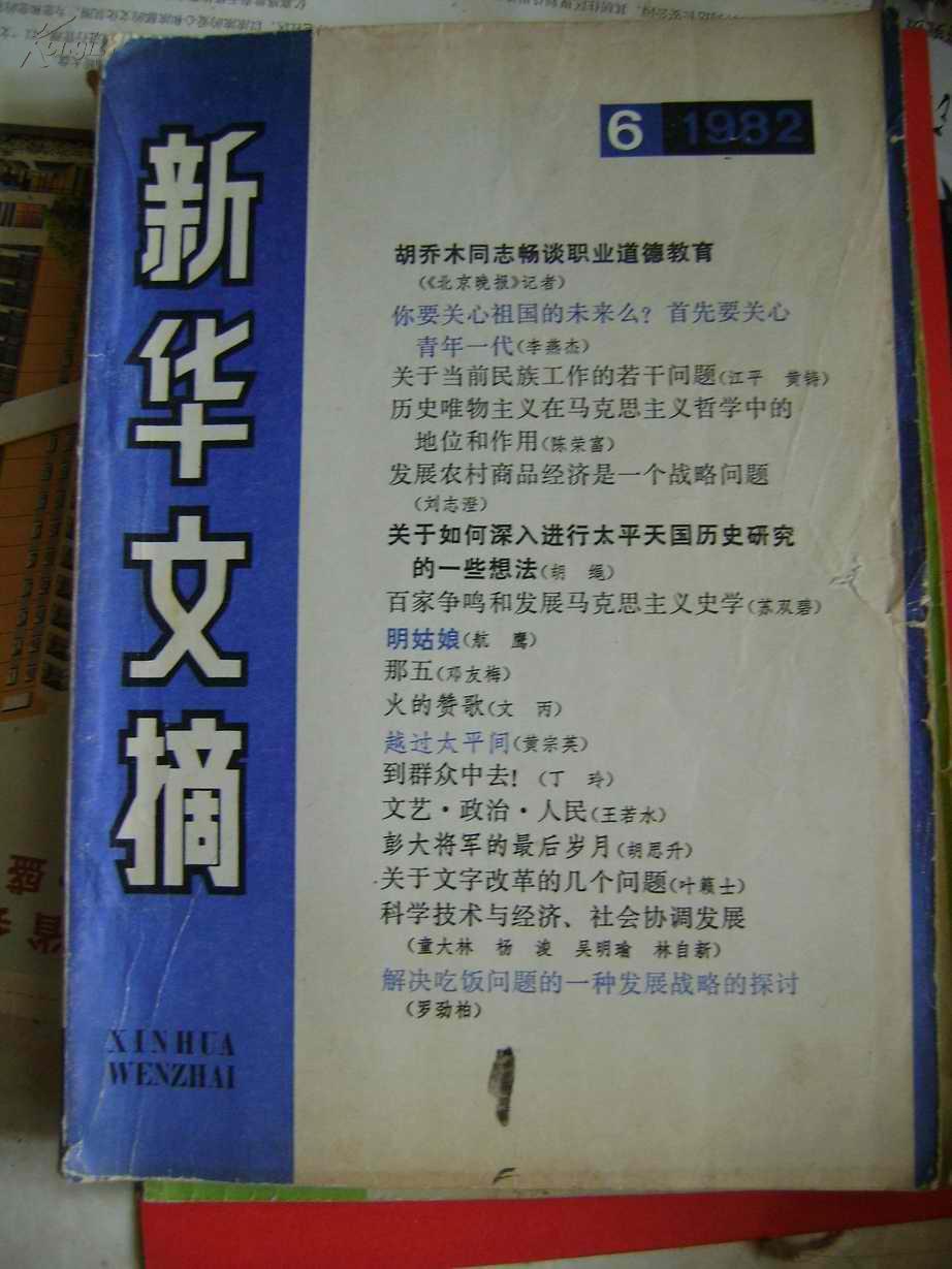 新华文摘1982.6