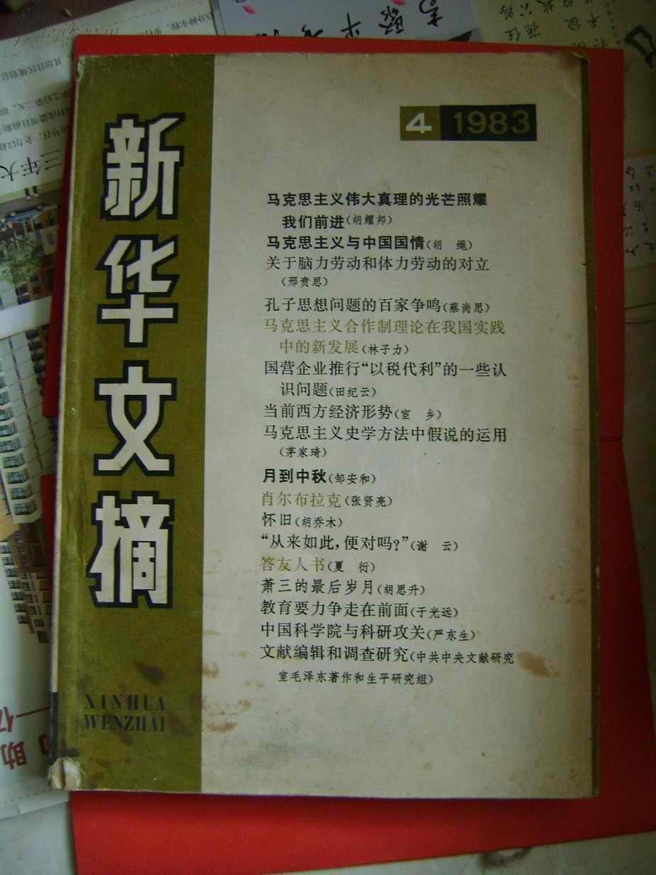 新华文摘1983.4