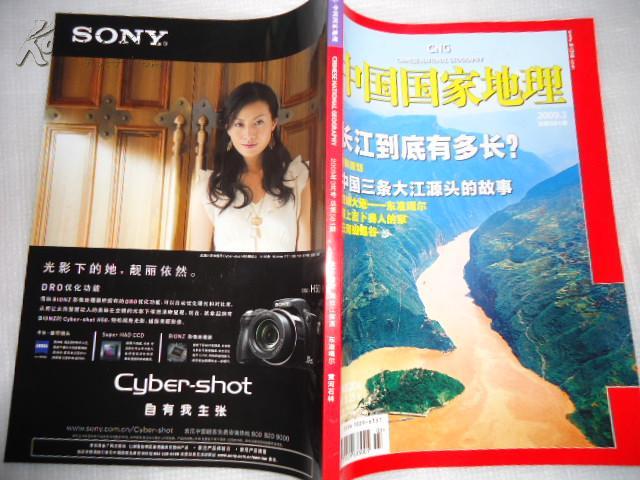 中国国家地理 2009年3月号 总第581期 长江黄河澜沧江探源 东准格尔 黄河石林