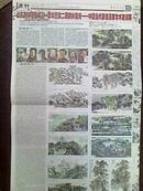 【报纸】中国书画报 2011年12月14日第96期【陈克永国家殿堂山水画作品选刊】