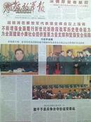 【报纸】解放军报 2011年3月13日【胡锦涛在解放军代表团全体会议上强调 不断增强全面履行新世纪新阶段我军历史使命能力为全面建设小康社会提供重要力量支撑和坚强安全保障】