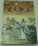中国古典名著精品书系之一 《古文观止》