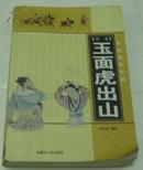 中国古典珍藏(平书)《玉面虎出山》 单田芳 编著