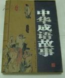 《中华成语故事》文学签赏精编家藏书系之一
