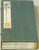 旅顺博物馆藏晚清名人书札选(一函四册)